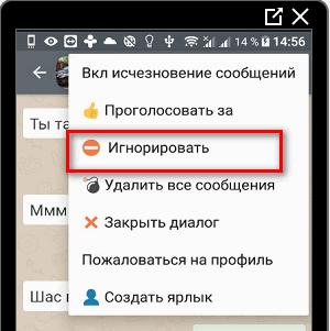 Игнорировать сообщения в Друг Вокруг со смартфона