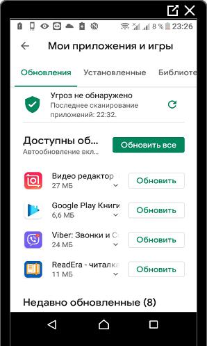 Обновить все приложения в плей маркете